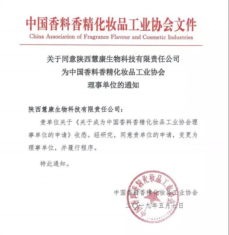 bob棋牌生物获批成为中国香化协会理事单位