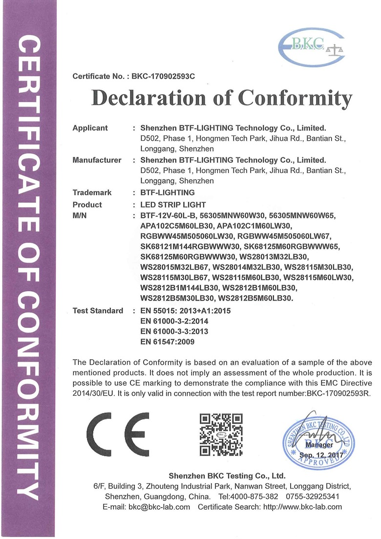 BKC-170902593C-糊糊蝶照明科技-灯带-EMC证书