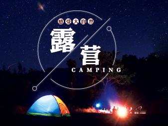 户外类拓展项目:露营