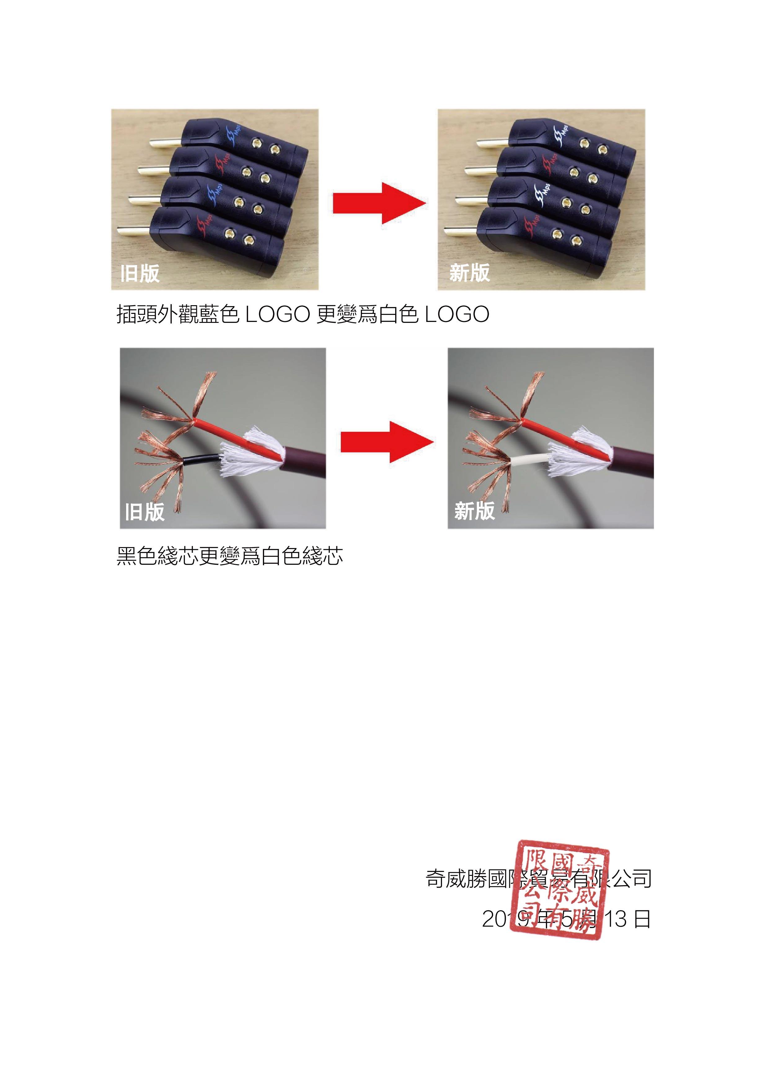 外观LOGO及线芯颜色更变公告