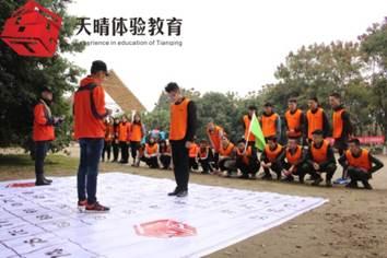 团队沟通拓展项目:雷阵图