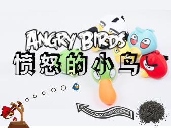 活动游戏类拓展项目:愤怒的小鸟