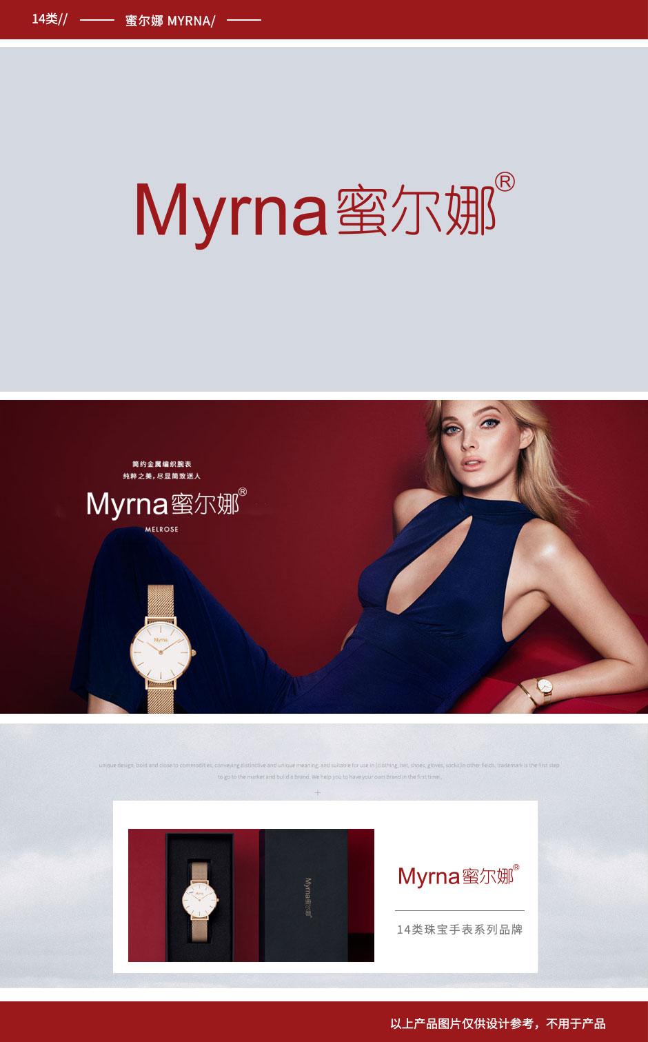 第14类-蜜尔娜 MYRNA