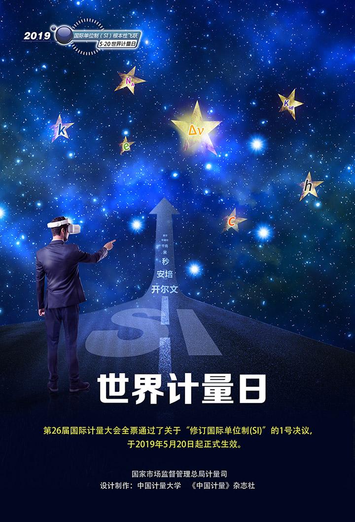 """第20个""""世界计量日""""活动宣传海报发布"""