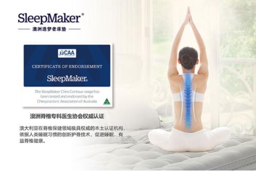 中国CIIE首秀,澳洲唯一指定寝具品牌SleepMaker造梦者耀世登场