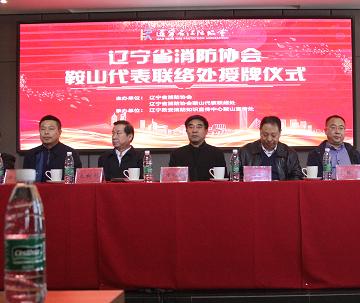 辽宁省消防协会鞍山代表联络处授牌仪式成功举办