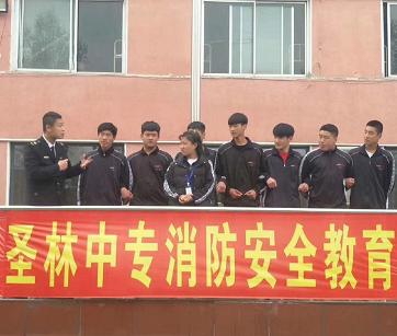 丹东圣林职业学校开展春季消防安全演习活动