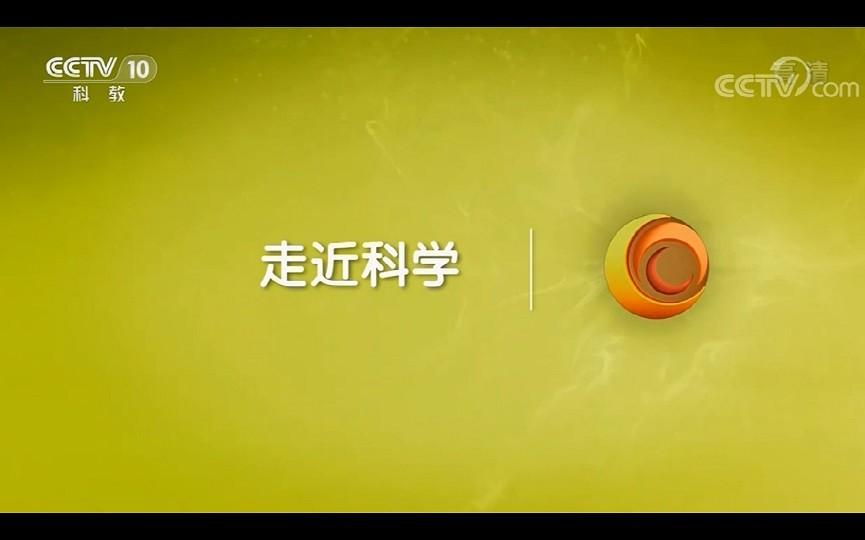 《betway必威体育官网平台新生》在CCTV-10《走近科学》首播