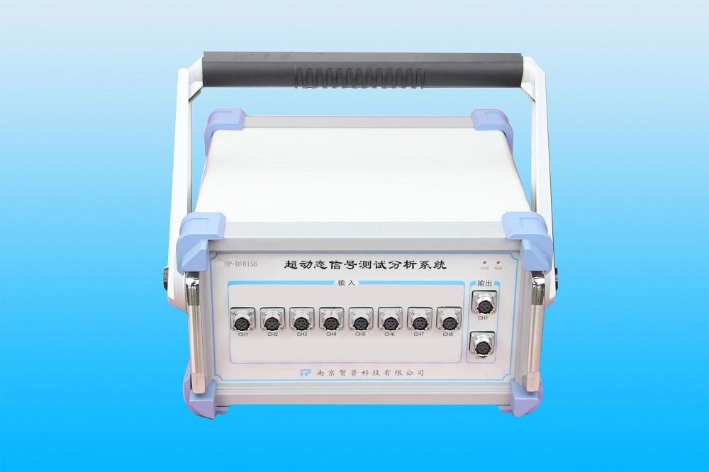 HP-DF8156 超动态信号测试分析系统
