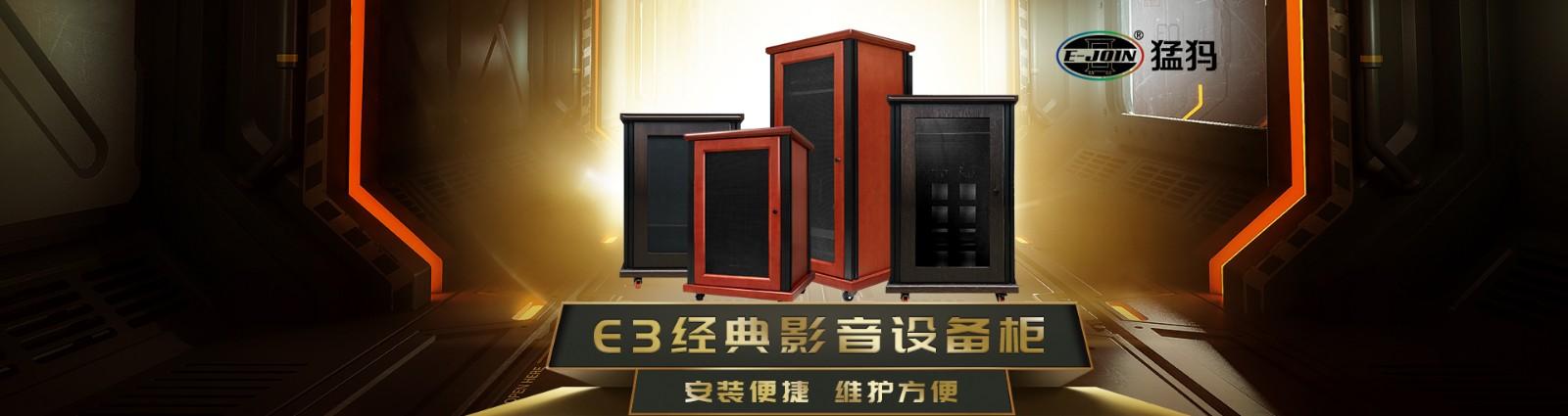 E-JOIN猛犸立式工程机柜E3-J880H影院设备柜网络服务器机柜实木板材定制家庭影院机柜 黑胡桃 870*600*600mm