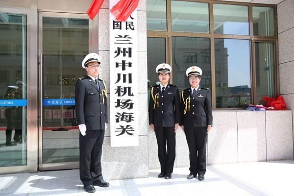 兰州中川机场海关正式揭牌