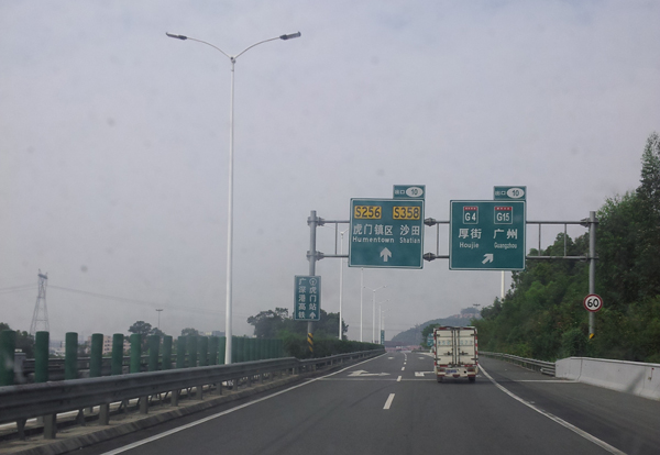 东莞常虎高速