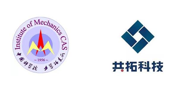 我公司与中国科学院力学研究所建立合作关系