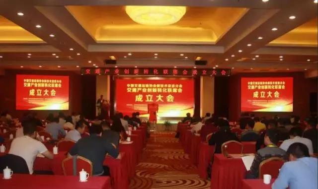 我公司参加交通产业创新转化联席会成立大会
