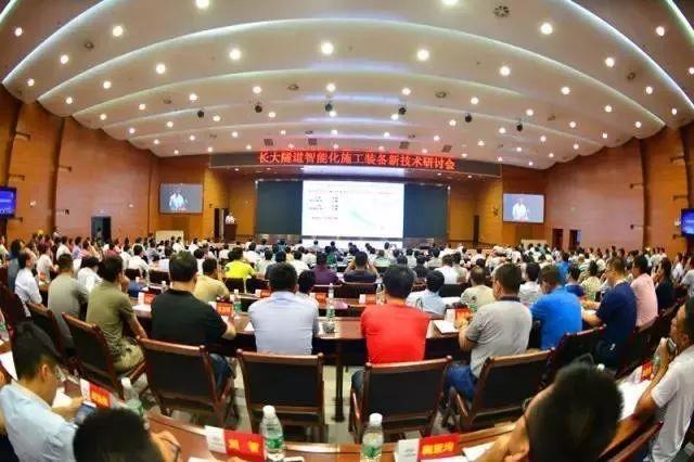 """我公司受邀参加""""长大隧道智能化施工装备技术研讨会""""并做专题报告"""