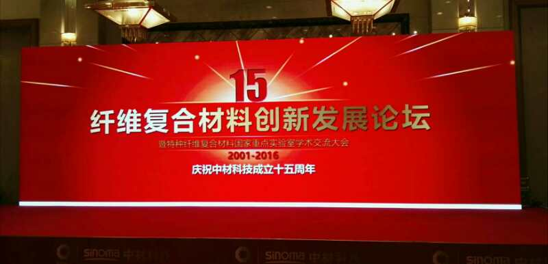 公司领导费大勇、楼日新赴中国中材调研新材料