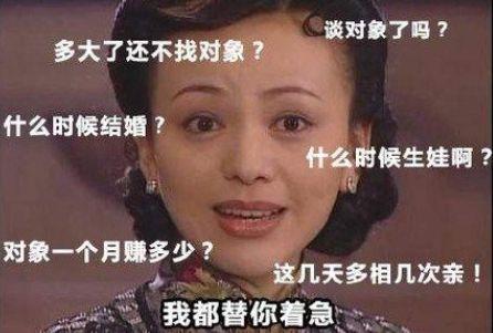 春节求生指南——论如何堵上七大姑八大姨的嘴!