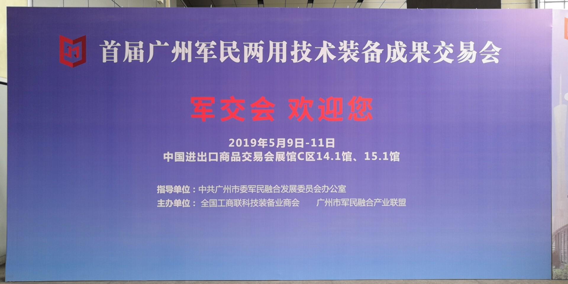 首届广州军民两用技术装备成果交易会开幕啦