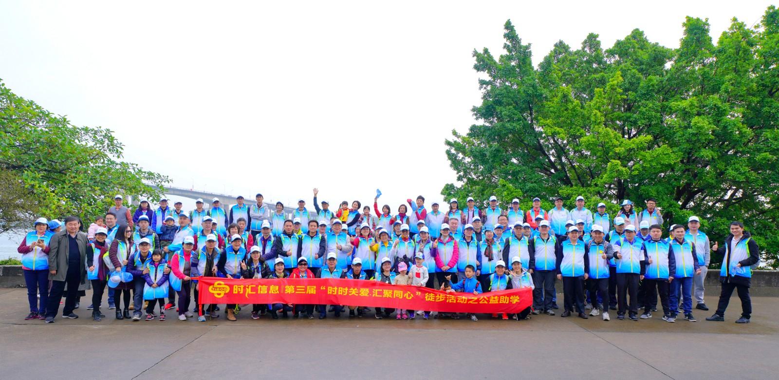 广东智慧教育IT应用研讨会及第三届公益徒步活动