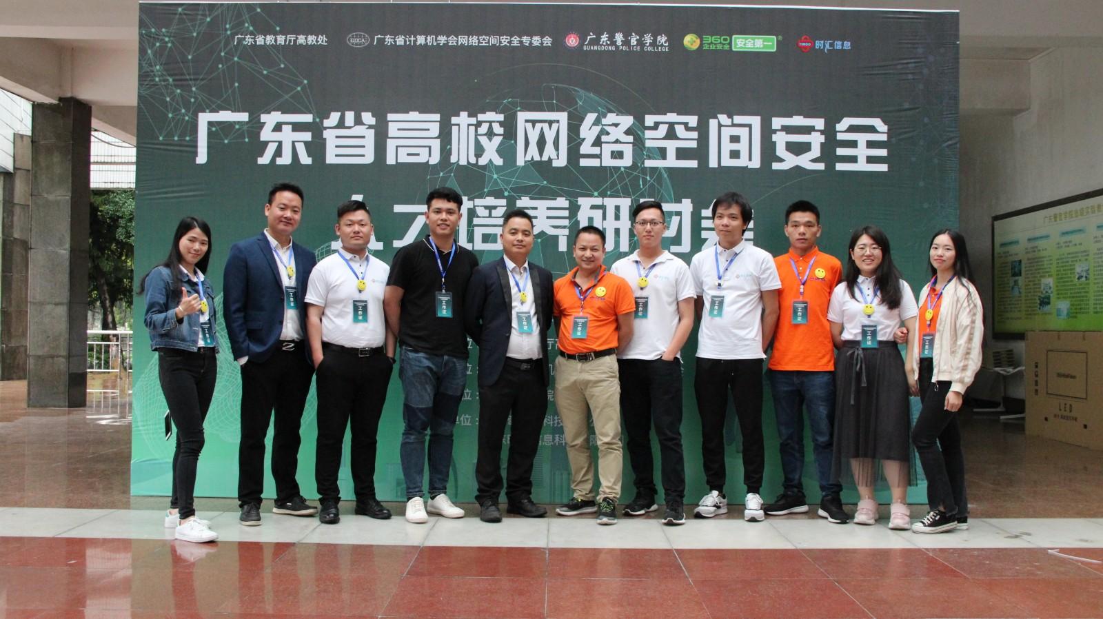 广东省高校网络空间安全人才培养研讨会