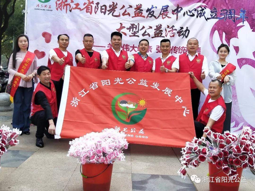 【公益】浙江省阳光公益发展中心成立3周年大型公益活动 —— 关爱伟大母亲 弘扬传统美德