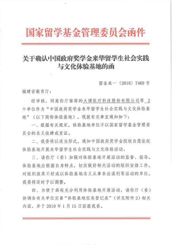 大博医疗入选全国首批中国政府奖学金来华留学生社会实践与文化体验基地