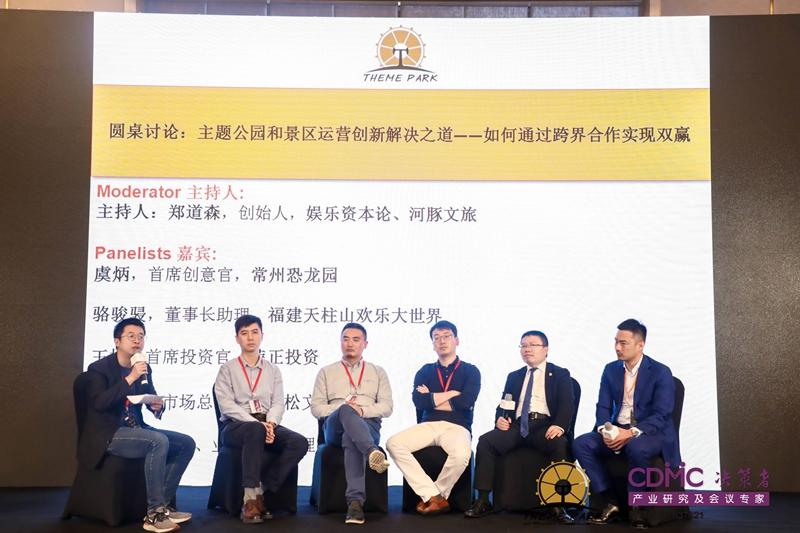 航誉科技总经理甘兆友受邀出席上海主题公园与景区国际峰会 解读航空文旅新探索
