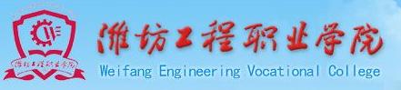 潍坊工程ballbet贝博app下载BB平台