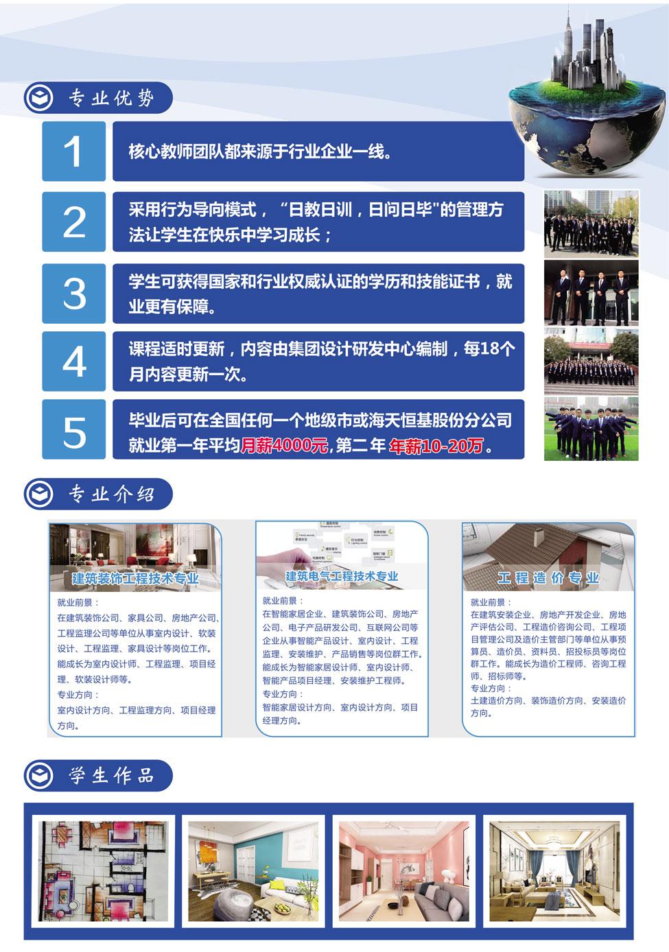渭南ballbet贝博app下载技术BB平台