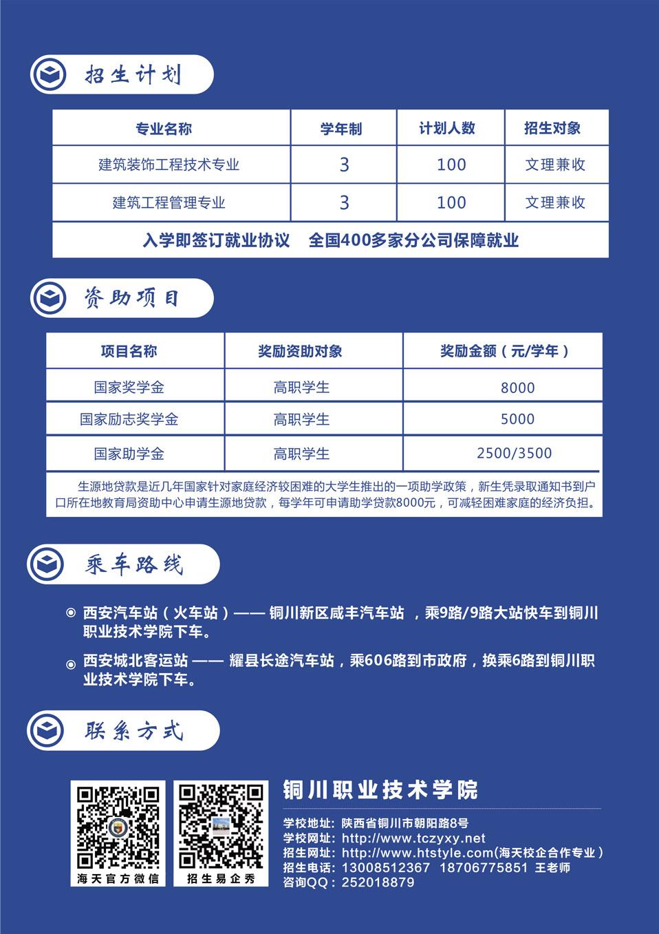 铜川ballbet贝博app下载技术BB平台