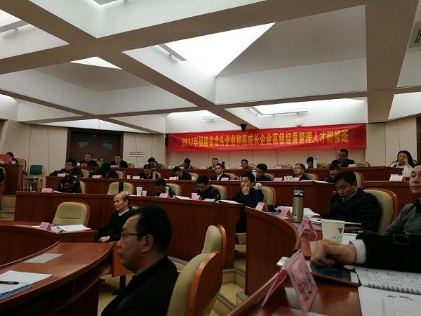澳蓝受邀参加福建省龙头企业和高成长性企业高级研修班