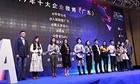 海天味业荣获十大微博奖项