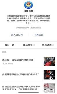 """江苏省公安厅""""清廉苏警""""微信公众号"""