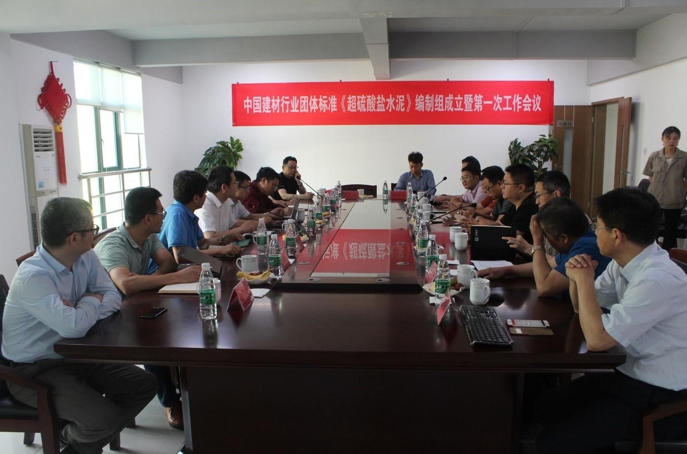中国建材行业标准《钛betway必威体育官网平台》《超硫酸盐水泥》编制组成立暨第一次工作会议在我司召开