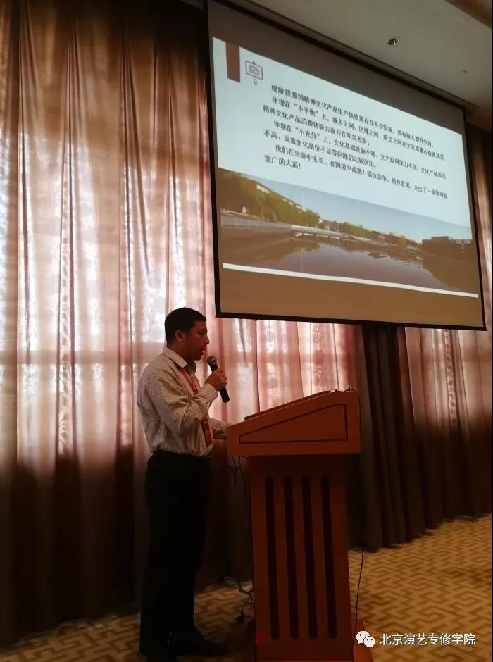 徐進財院長在首屆全國民辦教育董事長校長大會上發表演講
