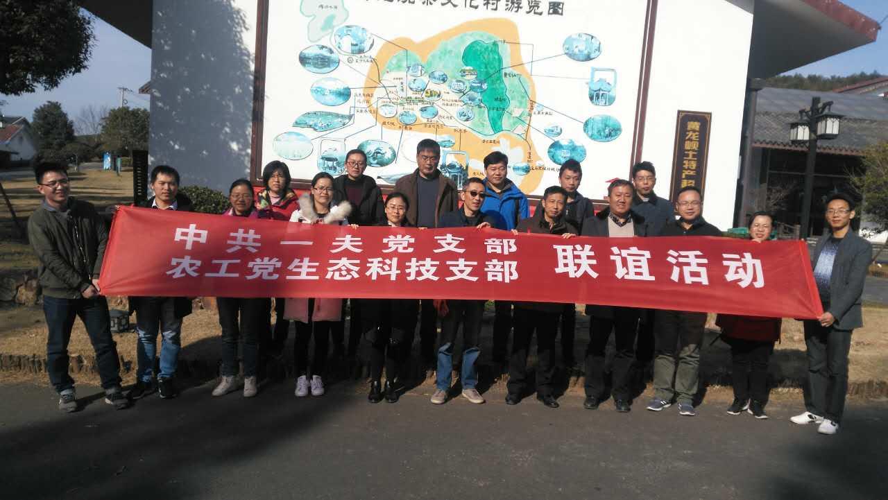 中共一夫党支部与农工党生态科技支部开展联合调研活动