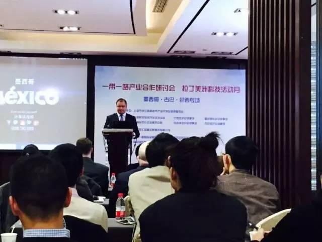 一带一路产业合作研讨会拉丁美洲科技活动月之墨西哥巴西专场在上海举行