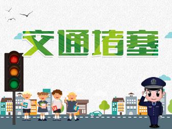 执行协作类拓展项目:交通堵塞