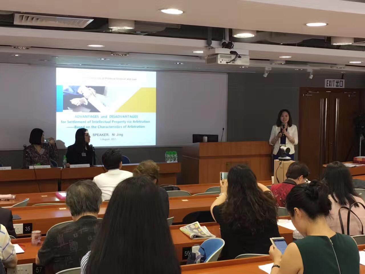 第九届香港知识产权研讨会举行 倪静律师畅谈知识产权仲裁热点问题