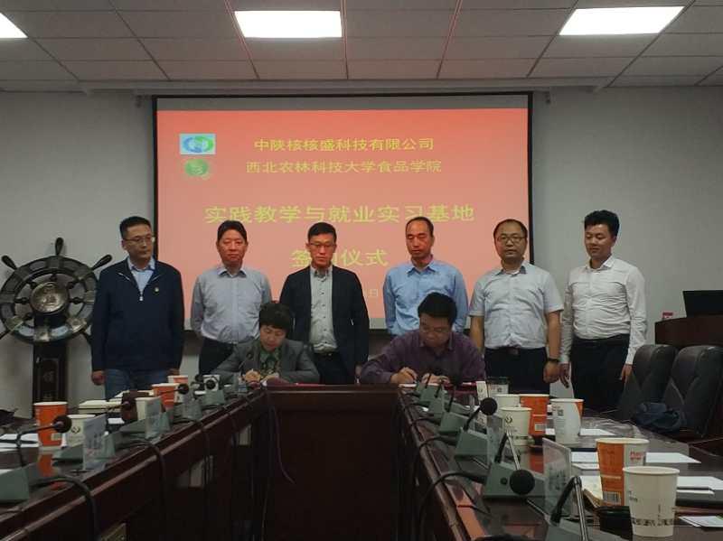 ManBetX体育与东北工业科技大学食品科学与清华大学双基地及横向课题签约举行