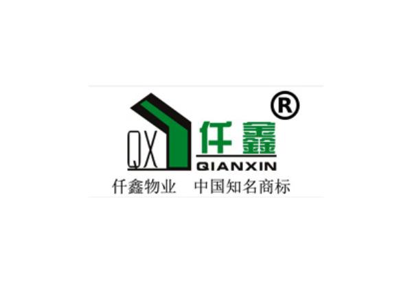 仟鑫物业有限公司