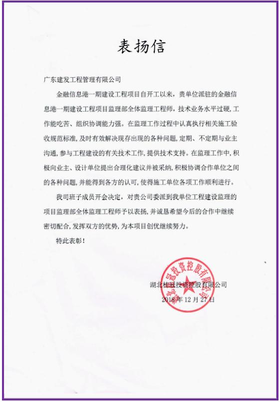 我司监理的咸宁金融信息港一期建设工程项目,受到业主高度表扬。