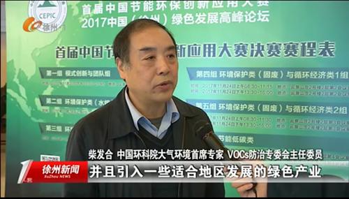 徐州市VOCs污染防治专家咨询座谈会