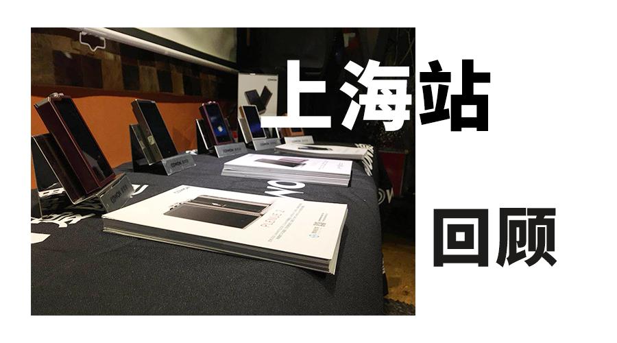 上海站回顾︱行走中的COWON爱欧迪粉丝品鉴会