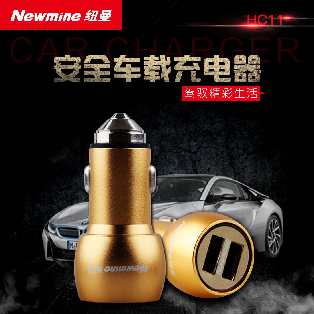 HC11  金属车载充电器