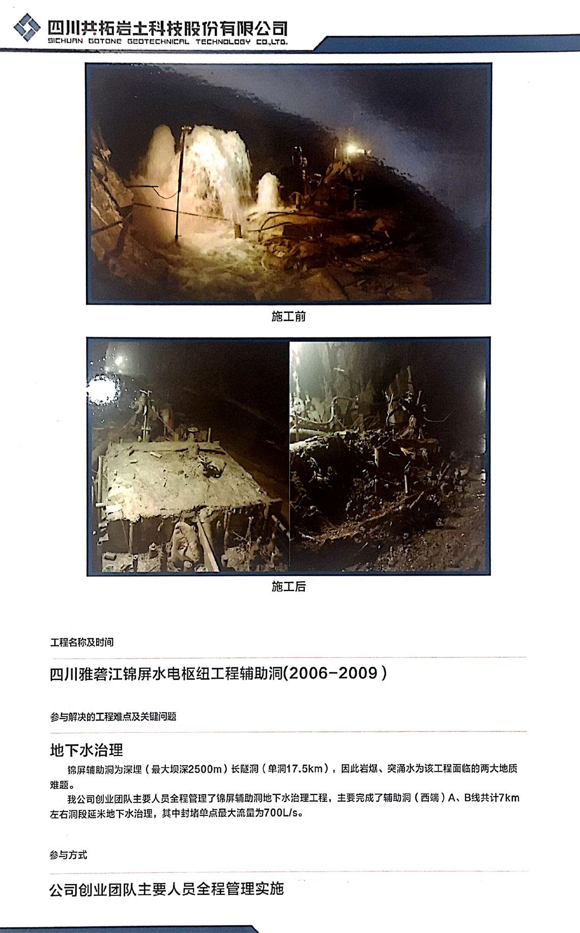 四川雅礱江錦屏水電樞紐工程輔助洞(2006-2009)
