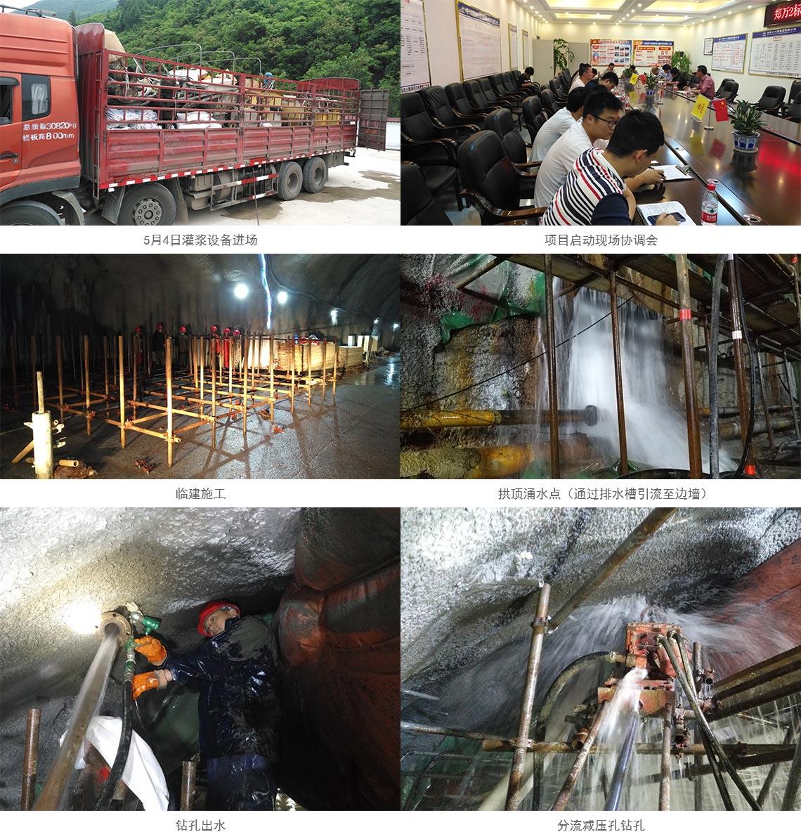 郑万铁路重庆段土建2标巫山隧道3号横洞注浆堵水施工简报