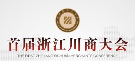 聚义抱团 商行大道 首届浙江亚虎pt客户端登录大会宣传片
