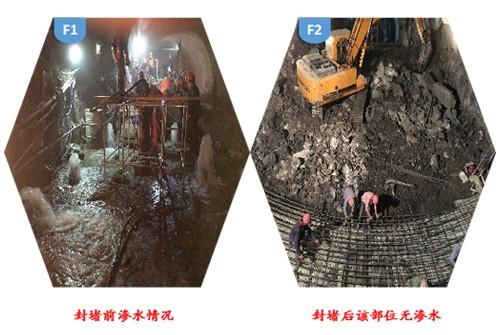 华蓥山隧道仰拱特大涌水处理