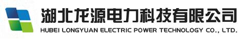 湖北龙源电力科技有限公司